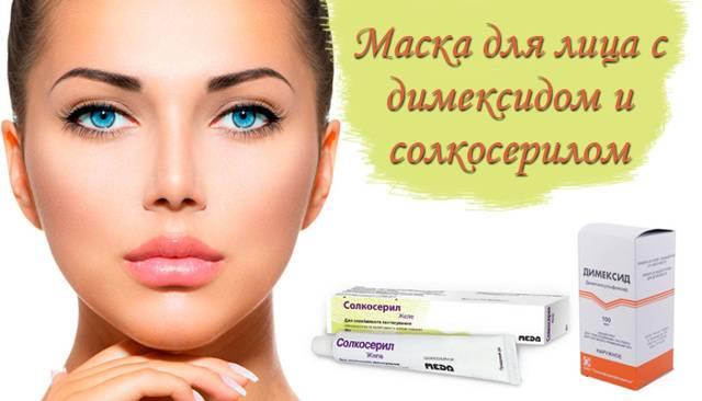 Солкосериловая мазь в косметологии для лица