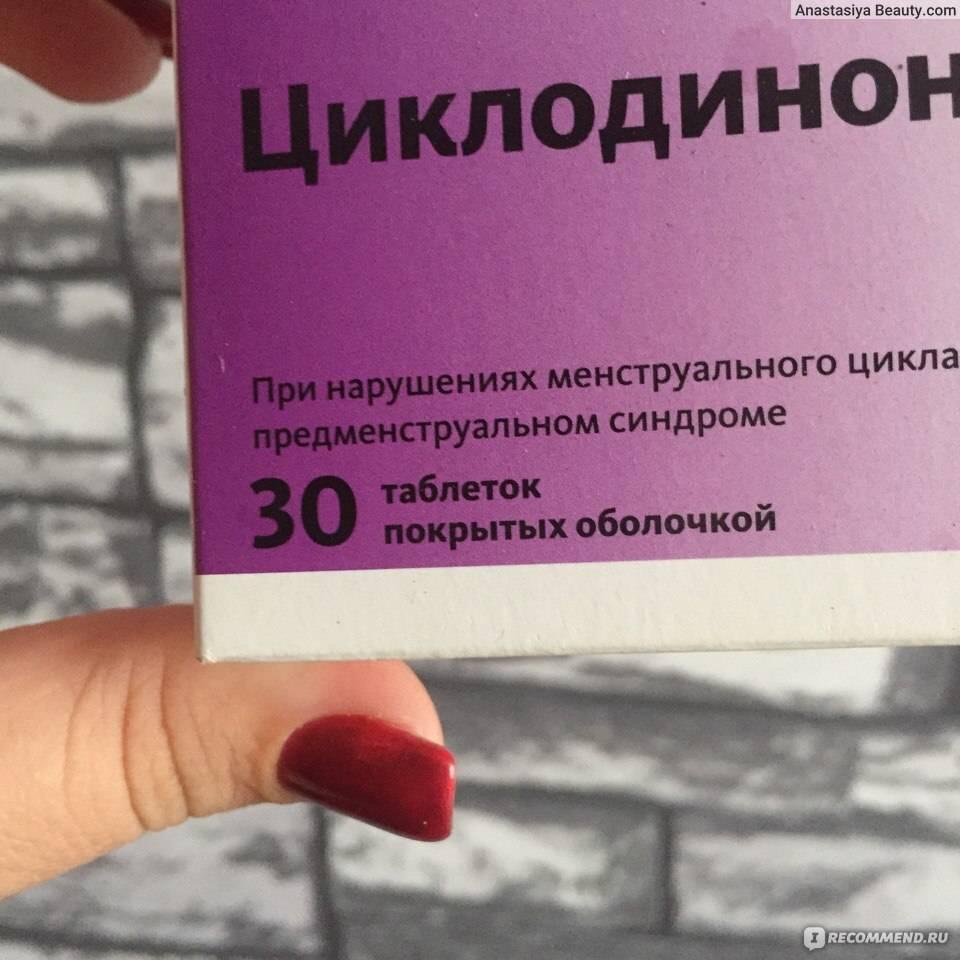 Лекарство при нарушении менструационного цикла