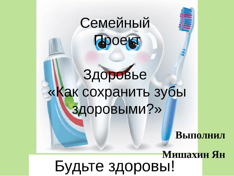 Чтобы зубы были крепкими и здоровыми: 6 полезных привычек