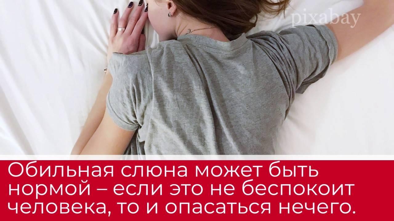 Почему во сне текут слюни изо рта у взрослых и детей