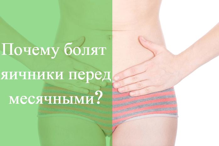Почему болит живот перед месячными? естественные причины или болезнь?