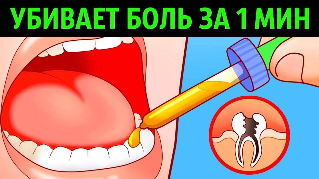 От зубной боли народные средства взрослым