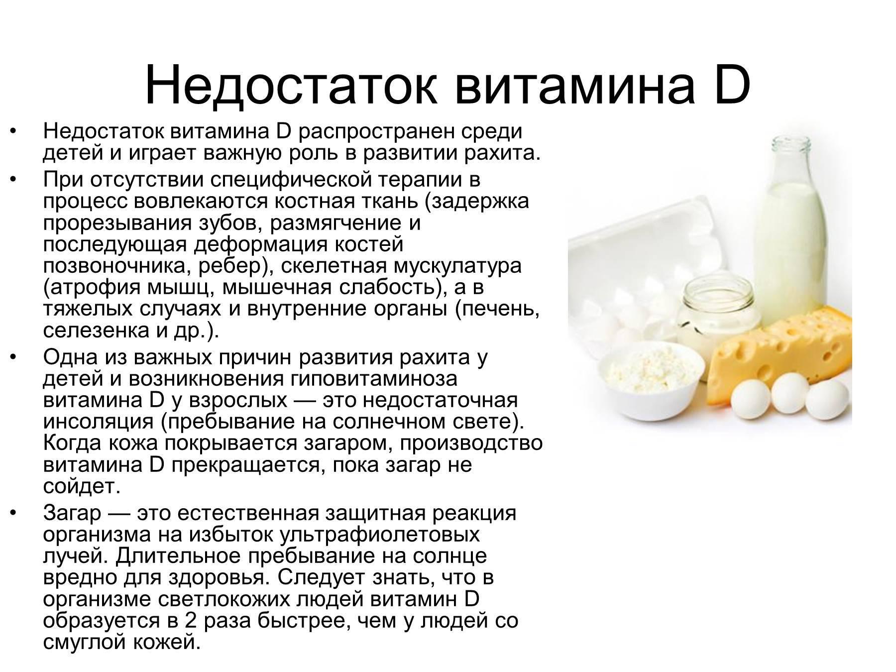 Нехватка кальция в организме человека, признаки дефицита, восстановление