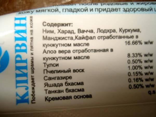 Клирвин крем – отзывы, мазь для лица от прыщей, пятен и морщин, сколько стоит?