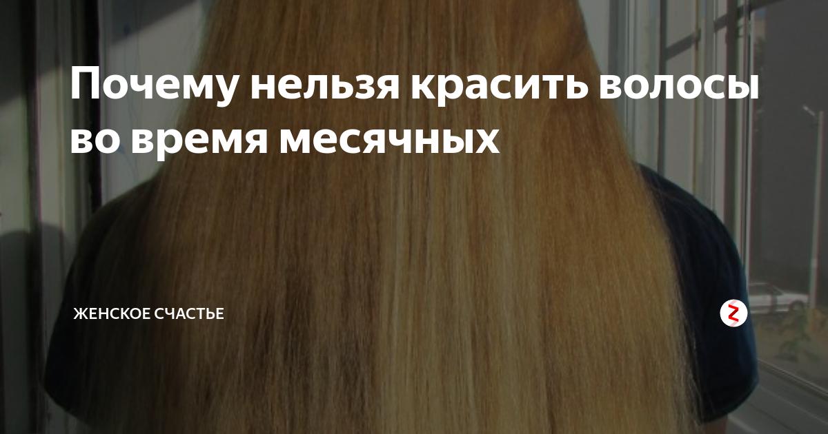 Можно ли красить волосы во время месячных: рекомендации врачей и парикмахеров