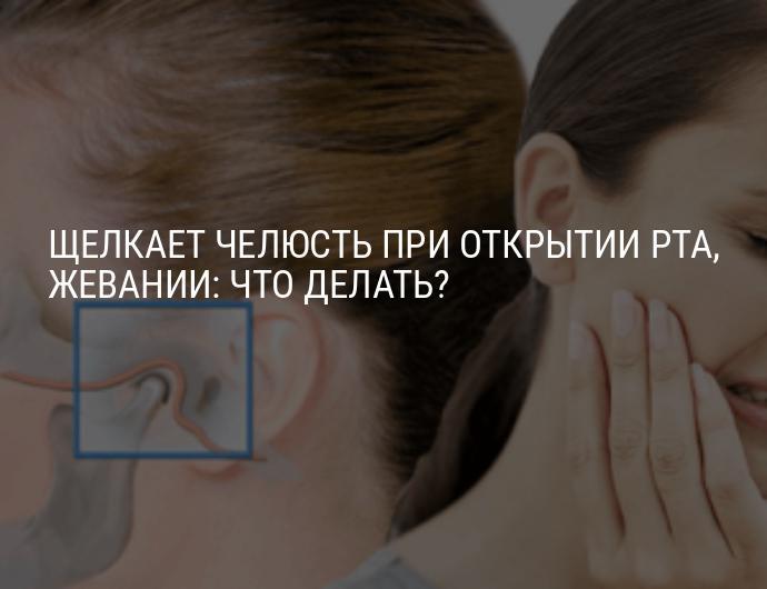 Почему челюсть хрустит, болит или щелкает при открывании рта, жевании и зевании?