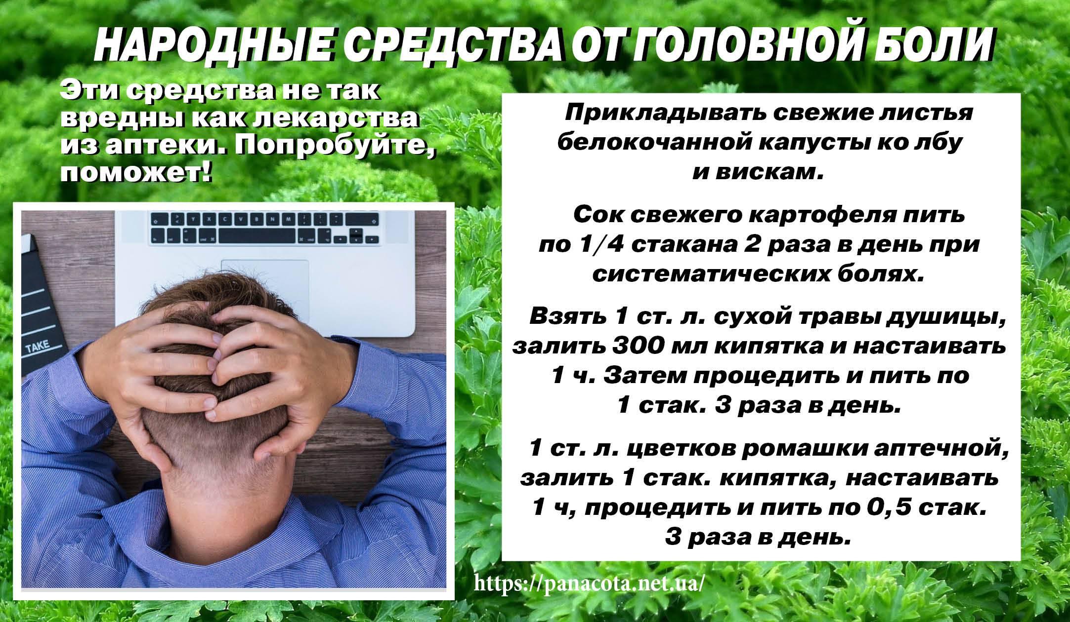 Как избавиться от головной боли в домашних условиях без таблеток