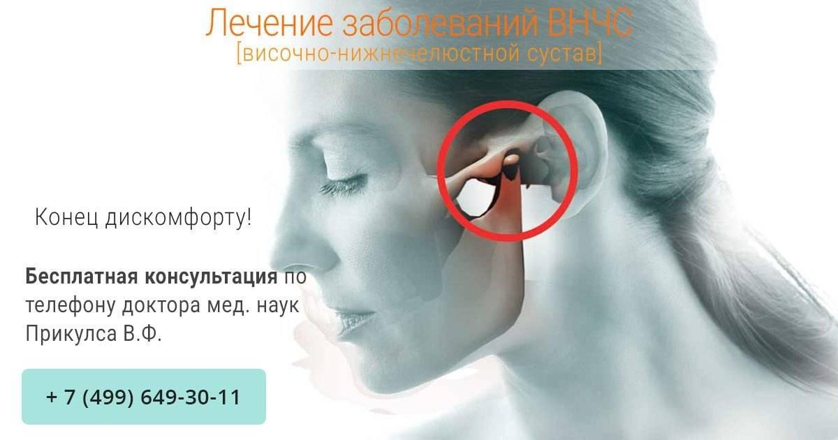 Болит челюсть возле уха слева, справа, больно жевать, открывать рот. почему, чем лечить