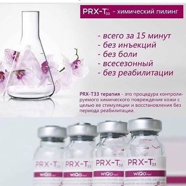 Пилинг prx t33: состав, показания, методика проведения
