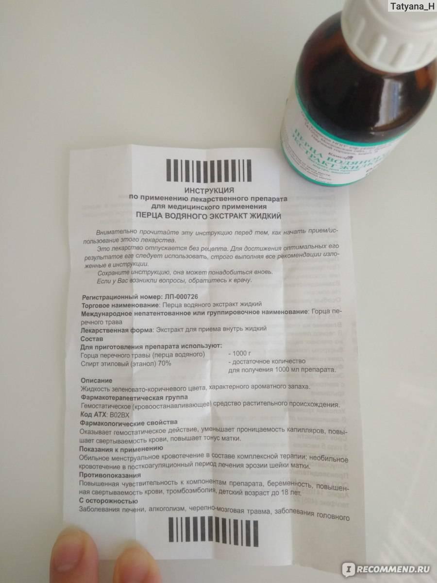 Настойка водяного перца — инструкция по применению