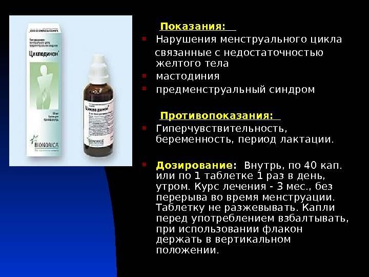 Нарушение менструального цикла: лечение