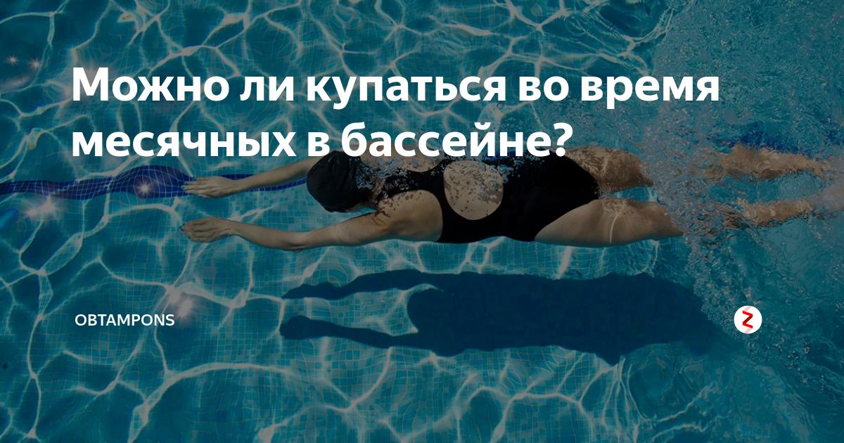 Можно ли купаться с месячными: возможные опасности, и как предотвратить риски? можно ли купаться во время месячных: полная информация по вопросу