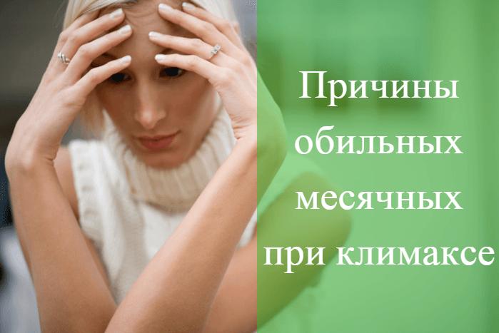Как остановить кровотечение при месячных при климаксе в домашних условиях