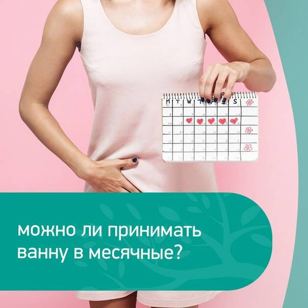 За и против купания при менструации