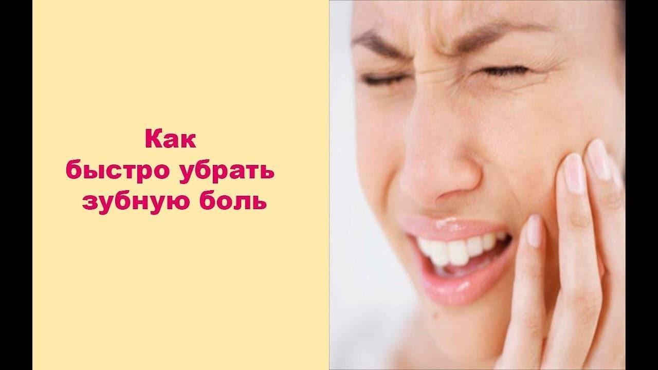 Зубная ноющая боль чем снять