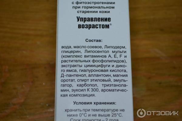 Крем ци-клим для омоложения кожи лица