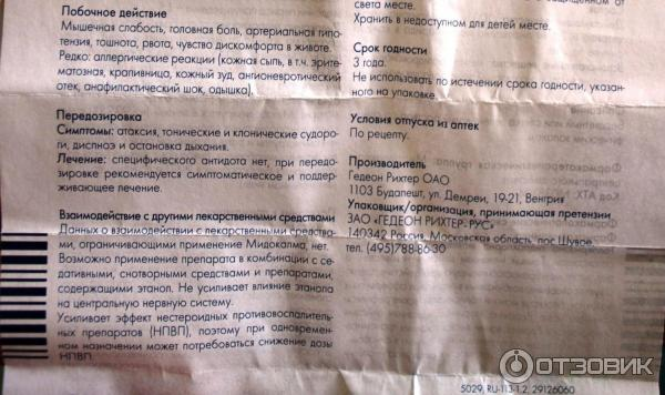 Правила применения и показания для назначения дивигеля при климаксе