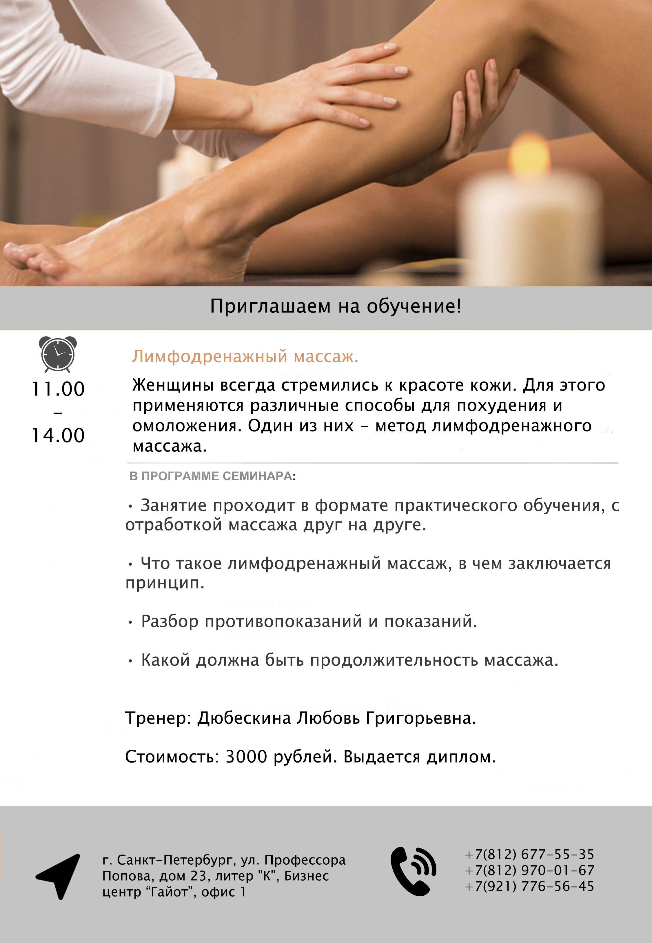 Лимфодренажный массаж: что это такое, особенности и техника выполнения