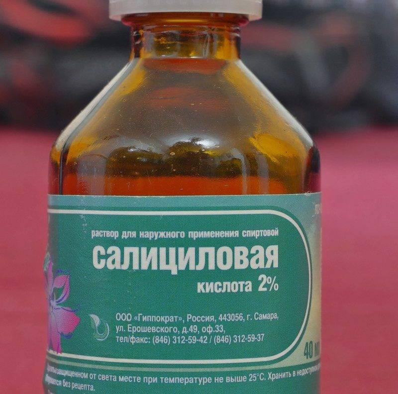 Применение салициловой кислоты от прыщей