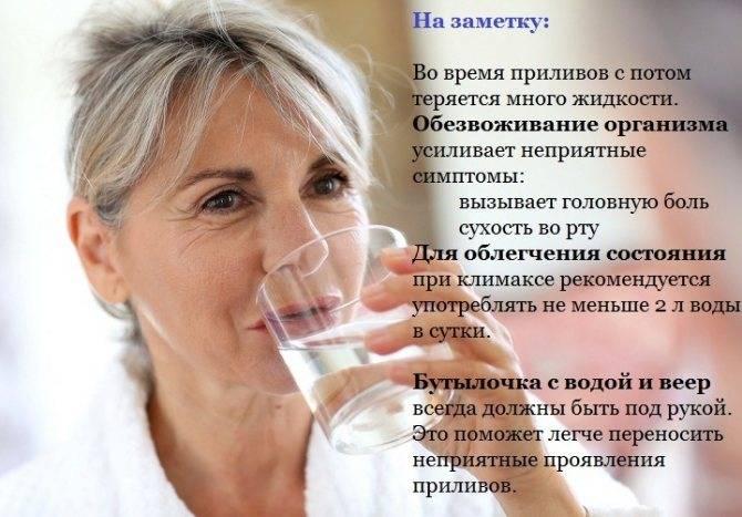 Лечение приливов при климаксе: что помогает и уменьшает жар при менопаузе?
