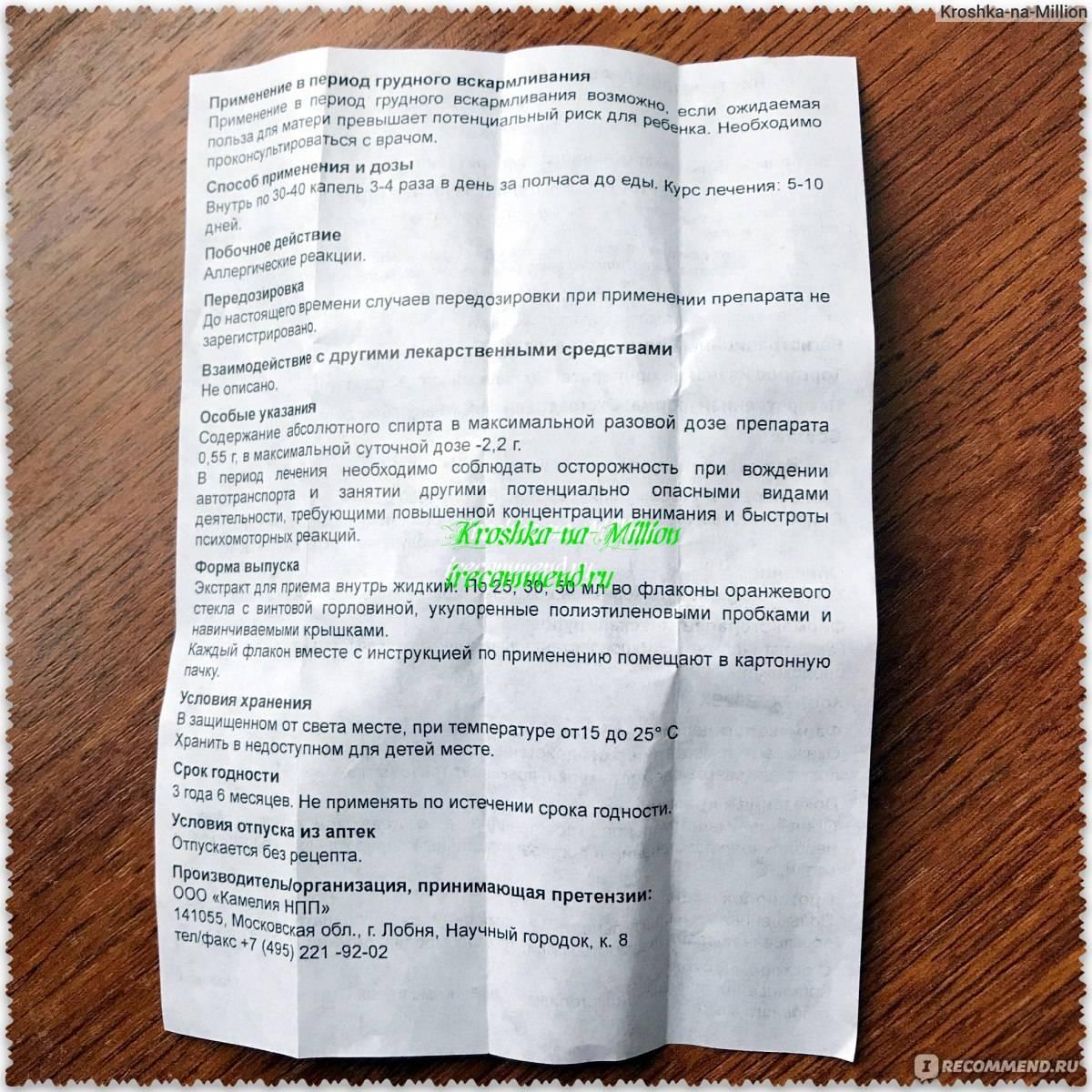 Водяной перец лечебные свойства и противопоказания при месячных