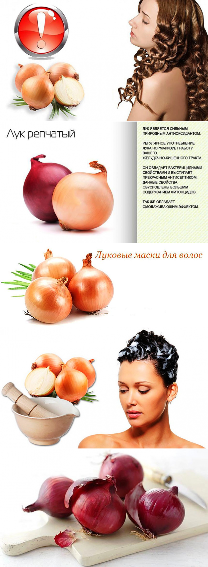 Луковые маски от выпадения и для роста волос