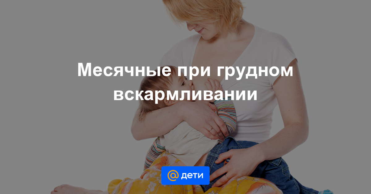 Могут ли пойти критические дни после родов через месяц или 2 месяца