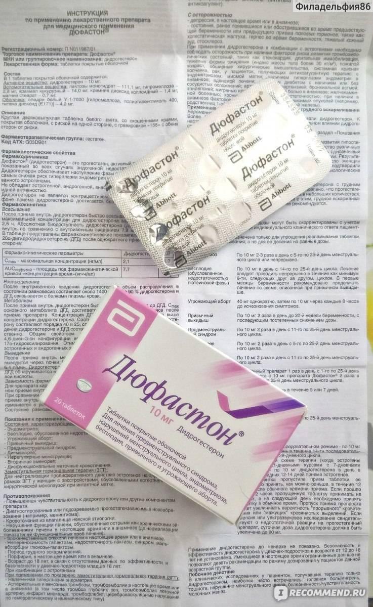 Недостаток прогестерона? дюфастон поможет