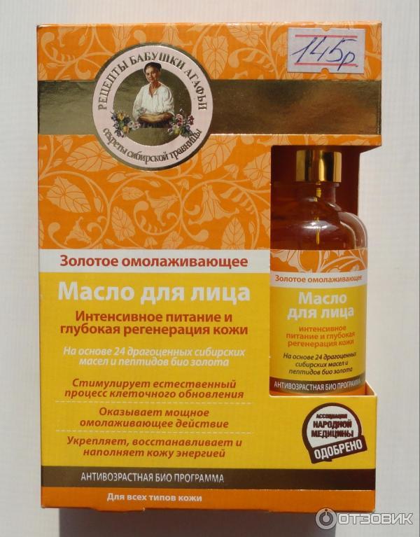 Растительные масла от морщин на лице, шеи и вокруг глаз: состав, свойства, назначение