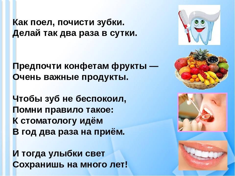 Как надолго сохранить зубы здоровыми?