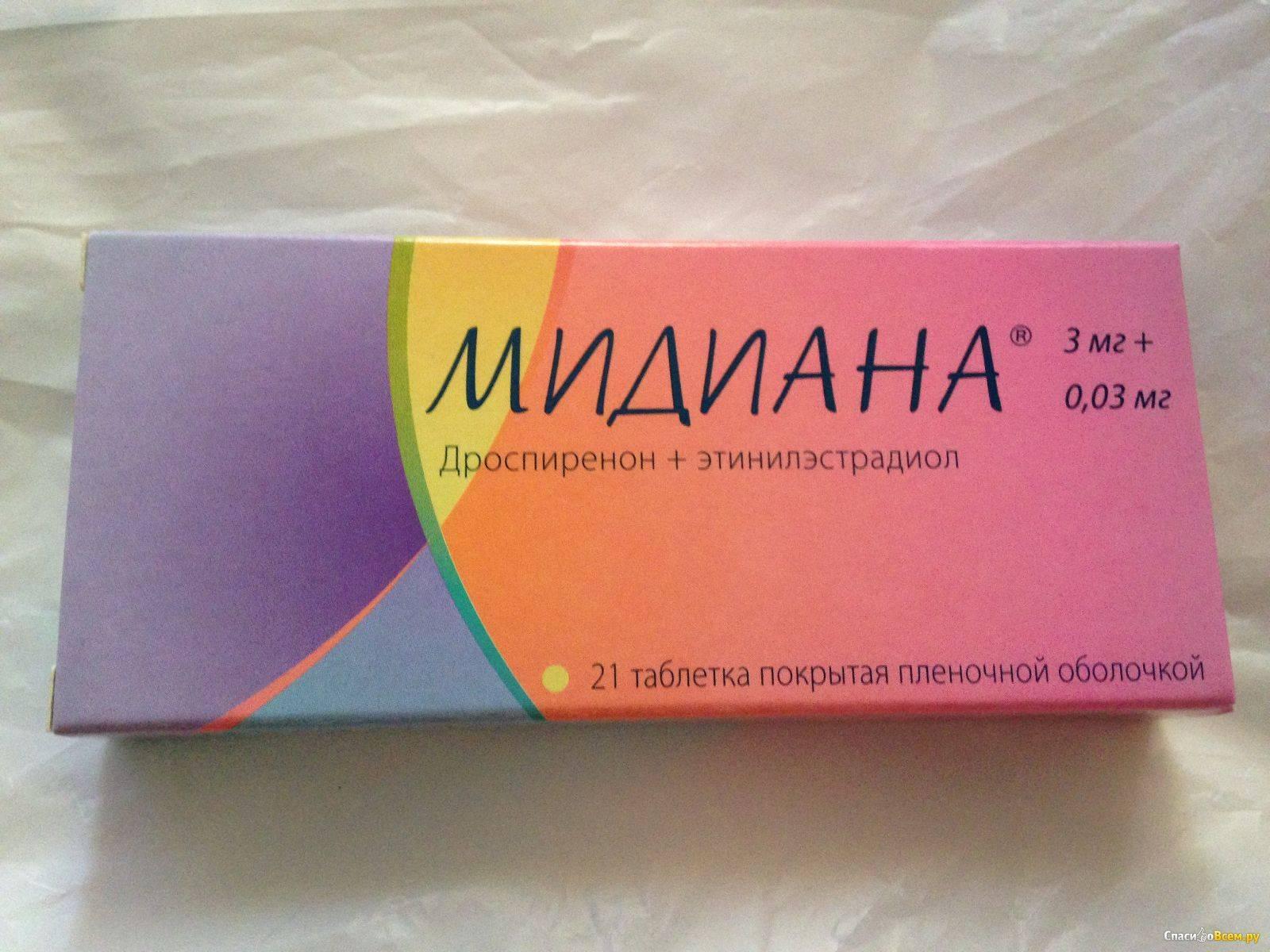 Противозачаточные таблетки: названия, состав, выбор, применение