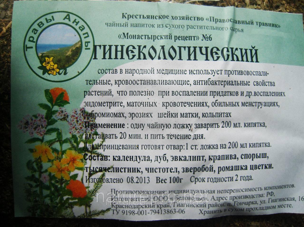 Какие травы пить при климаксе у женщин: растения при менопаузе