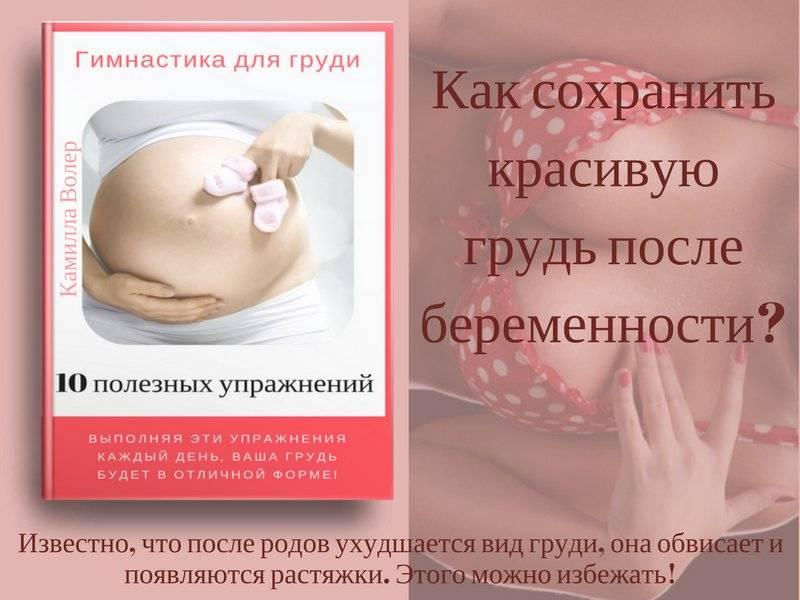 Как подтянуть после родов и кормления обвисшую грудь?