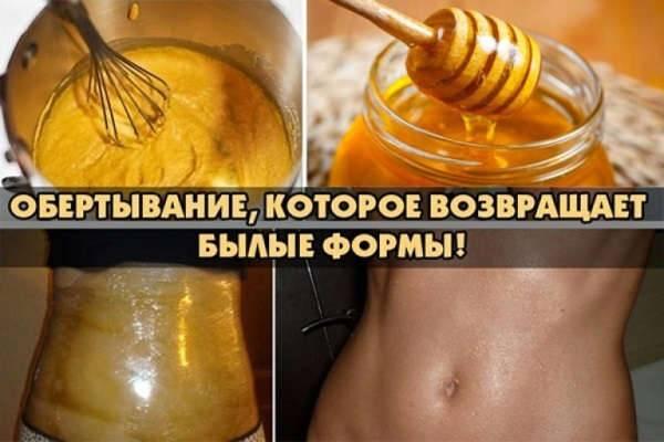 Маска из меда и горчицы от целлюлита