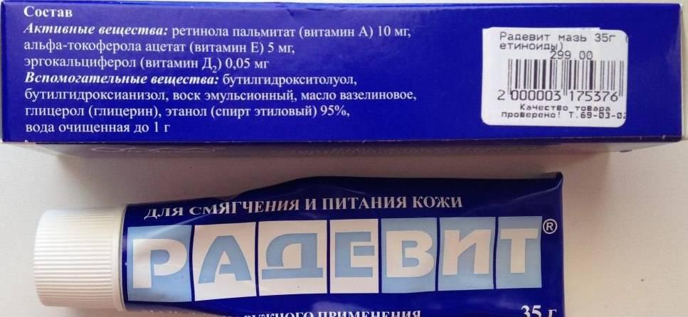 Радевит (крем, мазь) от морщин — отзывы, цена, аналоги