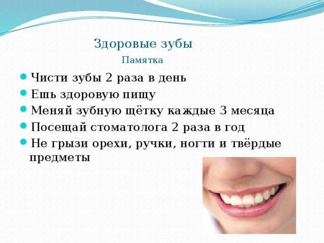 Как следить за здоровьем зубов