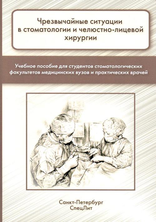 Новости и статьи по метке «клинический случай»