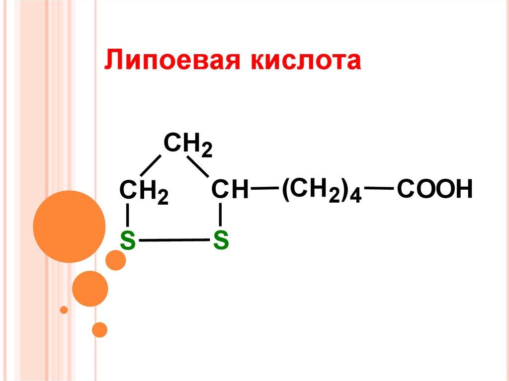 Полезные свойства липоевой кислоты для кожи лица