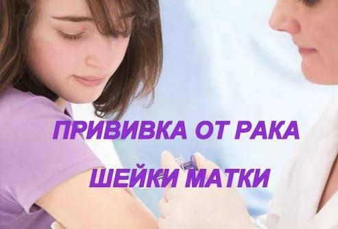 Прививка от рака шейки матки