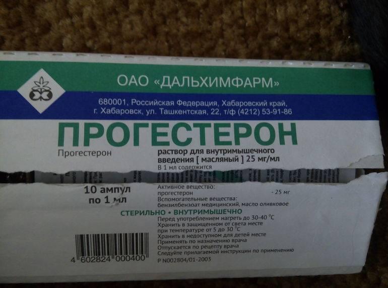 Уколы прогестерона