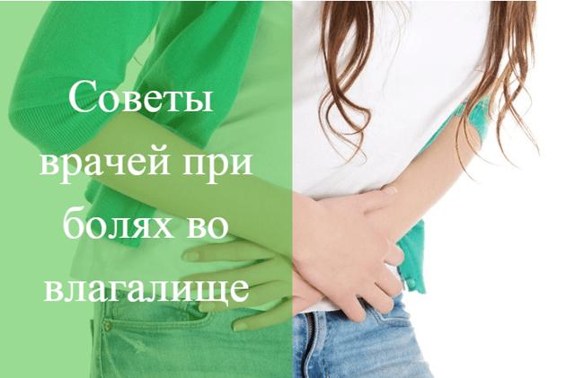 Причины сильных болей при месячных. как облегчить состояние