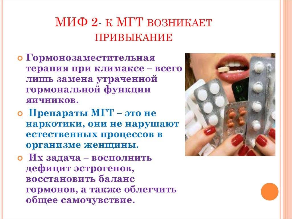 Гормоны для лечения и омоложения