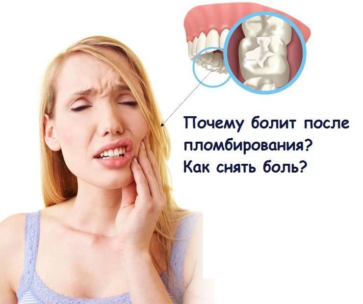 Почему может болеть зуб под пломбой: после пломбирования каналов, при надавливании, если удален нерв?