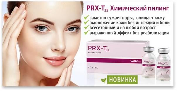 Отзывы на prx t33 пилинг – мнение врачей и пациентов с фото до и после