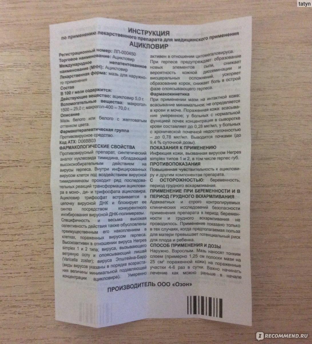 Список таблеток против герпеса — какие и в каких случаях выписывают врачи