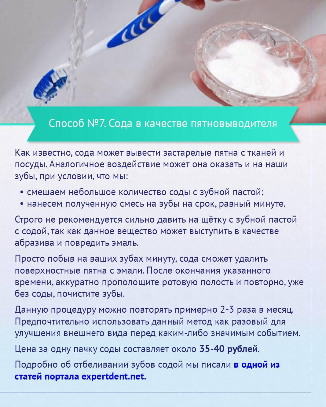 Как правильно чистить содой зубы в домашних условиях