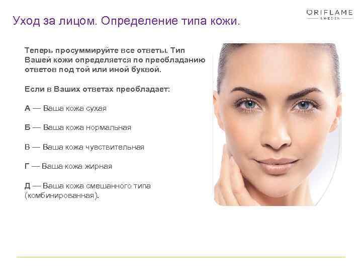 Как определить тип кожи лица: 3 домашние методики для точного результата