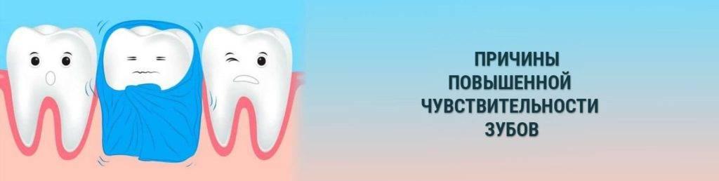 О чм говорит повышенная чувствительность зубов при беременности что можно сделать чтобы не навредить