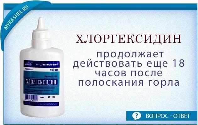 Как полоскать горло хлоргексидином при ангине взрослым и детям