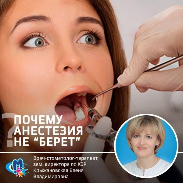Местная анестезия в стоматологии: виды и особенности